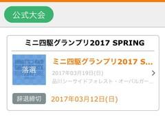 スプリング東京1 落選