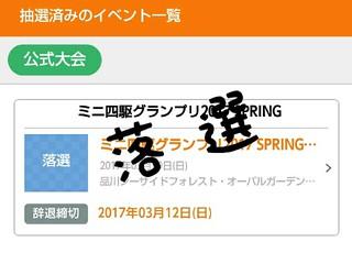 2017スプリングカップ東京…