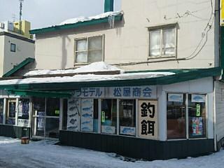 地方のホビーショップ 恵庭市 松屋商会