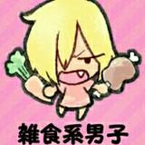 こうちゃん (基本バカwww)