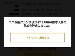 2017スプリング熊本大会 参加辞退[2017/2/19]