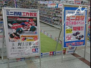 コジマ熱田店