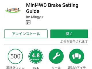 MINI4WD Brake Setting Guide