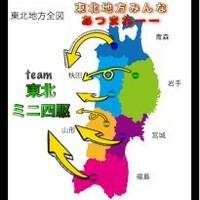 team 東北ミニ四駆(東北以外も)
