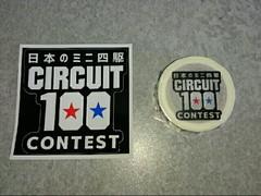 日本のミニ四駆サーキット100  記念品