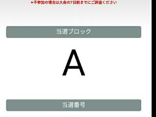 岡山通りました❗( ロ_ロ)ゞ