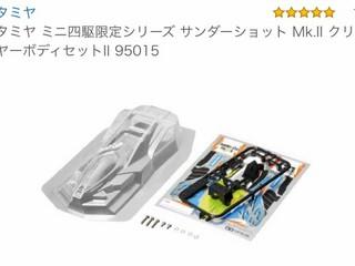 山椒Mk.Ⅱボディ明日に届く 影狼ちゃんの痛車用!