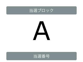 JCスプリング大阪大会当選しました