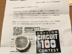 日本のミニ四駆サーキット100の記念品