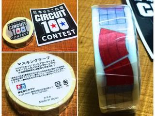 日本のミニ四駆CIRCUIT100CONTEST‼️