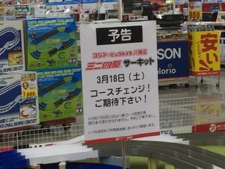 コジマ八幡東店 2017/03/10 サーキット?