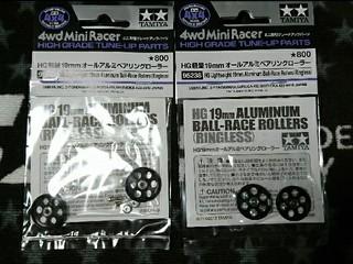 HG軽量19㎜オールアルミベアリングローラー(ブラック)[2017/3/10]