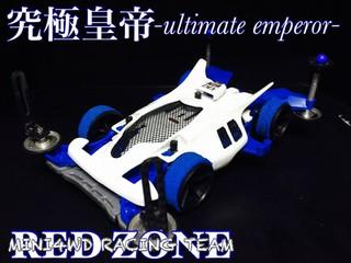 究極皇帝-ultimate emperor-