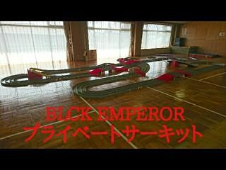 BLCK EMPERORサーキット