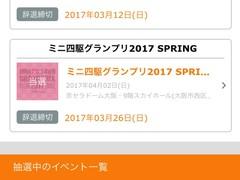 ミニ四駆グランプリ2017Spring
