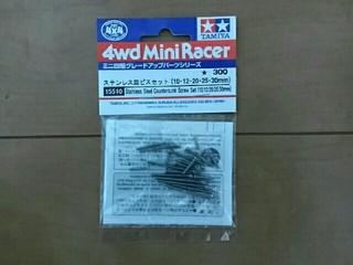 ステンレス皿ビスセット(10・12・20・25・30mm)