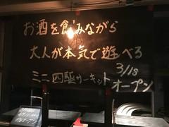 京都初  ミニ四駆BAR