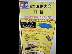 ホビーゾーン東広島