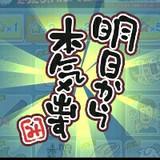 武蔵(ARシャーシ欲しい!★)