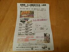 第四回 ミニ四駆走行大会in函南