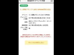 スプリング東京2落選
