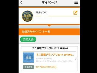 4月23日 スプリング東京大会2 落選💦