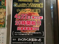 わくわくお宝ねっと協賛 第1回Black Zone杯ナイトレース