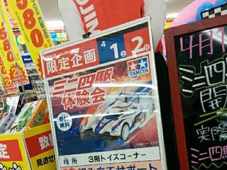 コジマ 鳩ヶ谷店体験会やってますよ。