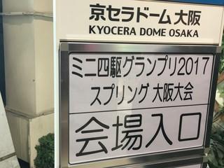 スプリング大阪大会結果‼︎