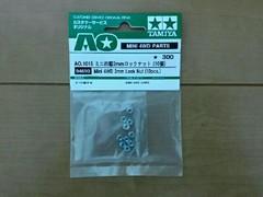 AO.1015 ミニ四駆2mmロックナット(10個)