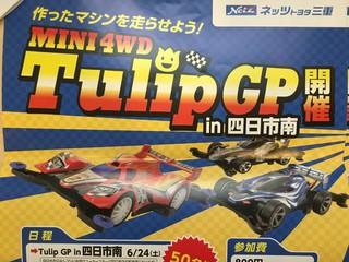 三重  四日市  Tulip  GP