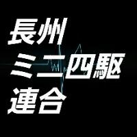 長州ミニ四駆連合