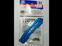 No.95309 ジュラルミンワイドステーFR (ブルー)