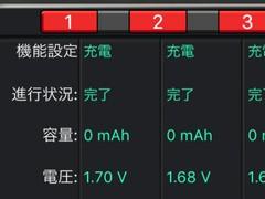 【1.70V ネオチャンプ】