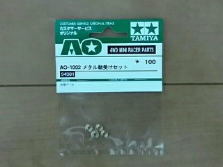 AO-1002 メタル軸受セット