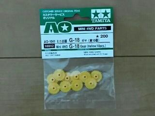 AO-1041 ミニ四駆G-18ギヤ(黄10個)