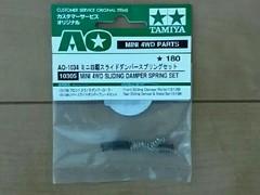 AO-1034 ミニ四駆スライドダンパースプリングセット
