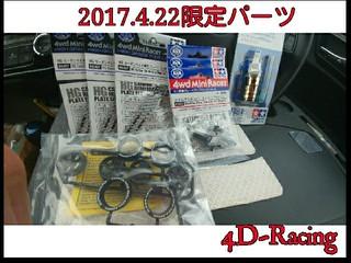 2017.4.22限定パーツ!