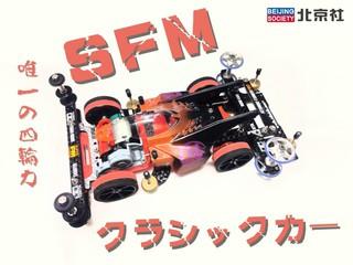 SFM 第一代