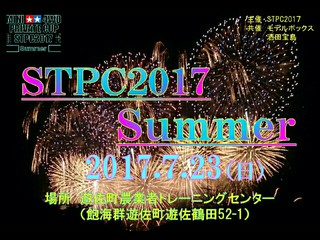 STPC2017 Summer