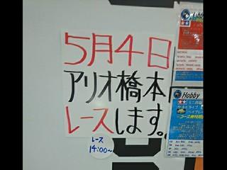 5/4アリオ橋本