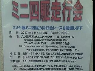 5/4 ミニ四駆走行会