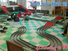 2017.5.5の精文堂コース
