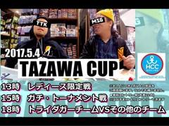 はぴすまサーキット倶楽部【タザワ杯】