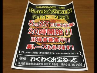 Black Zone杯 ナイトレース