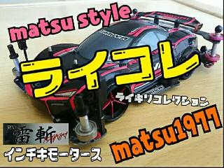【matsu style】🎵ライキリ コレクション