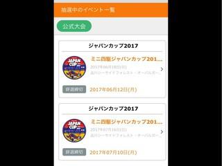 ミニ四駆ジャパンカップ2017