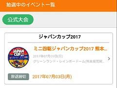 ジャパンカップ熊本大会