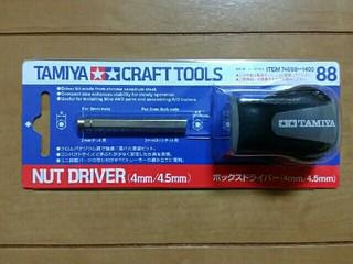 ボックスドライバー (4mm/4.5mm)
