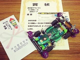 蛍光グリーン S2シャーシ 田中屋模型店仕様